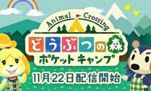 任天堂、スマホアプリ『どうぶつの森 ポケットキャンプ』を11月22日に配信開始と発表