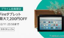 Fire タブレット3機種が最大7200円OFFに、Amazonサイバーマンデー