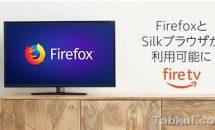 アマゾンが『Fire TV』のブラウザ解禁、FirefoxとSilk利用可能に