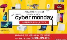 NTT-X Store、17周年特別企画 サイバーマンデーセール開催中/99時間限定