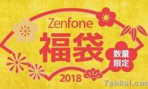 限定1000セット、ASUSが「ZenFone 福袋2018」予約販売開始