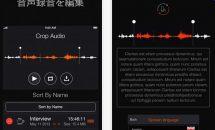 iPhone/iPadアプリセール 2017/12/22 – 音声から文字起こし『ボイスレコーダー: オーディオ録音』などが無料に