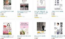 12/14まで、アマゾン/Kindleストアで『【最大50%OFF】永遠の謎、人の心理』開催中 #電子書籍