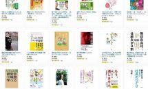 1/4まで最大70%OFF、アマゾン/Kindleストアで『冬のビジネス実用書フェア』開催中 #電子書籍