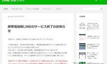 LINE、ガラケー向け携帯電話版サービスの提供終了を発表