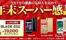 楽天モバイル、一括0円など「年末スーパー感謝祭」を開始/5モデルが対象