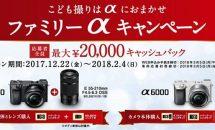 ソニー、指定カメラ購入で最大2万円キャッシュバック・キャンペーン開始