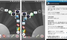 通常350円の扇形ランチャー『Quick Arc Launcher』などが100円に、Androidアプリ値下げセール 2019/6/25
