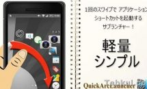 通常350円の片手で使える扇形ランチャー『Quick Arc Launcher』などが0円に、Androidアプリ値下げセール 2018/7/16