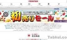 ゲーミングノートやデスクトップなど18機種が値下げ、『FRONTIER 初売りセール』開催中