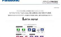 DVD内蔵で世界最軽量999gの12.1型『Let's note SV7』発表、スペック・発売日