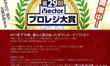 2017年下半期の人気ソフトNo.1は? 第29回Vectorプロレジ大賞が投票受付中