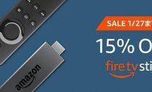1/27限り、新型『Fire TV Stick』が15%OFFで4,230円に