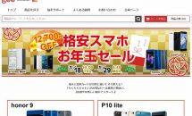 gooSimseller、最大12700円OFFの格安スマホお年玉セール開始―9機種が対象