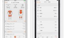 男女別の筋トレ支援『Fitness Point Pro』などが無料に、iPhone/iPadアプリセール 2018/1/5