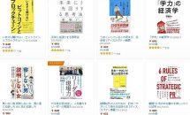 1/18まで50%OFF以上、アマゾン/Kindleストアで『ディスカヴァー・トゥエンティワン 書籍キャンペーン』開催中 #電子書籍 673タイトル