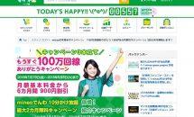 mineo、100万回線ありがとう!900円6カ月割引キャンペーンなど発表