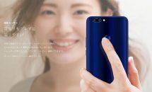 5.5型FREETEL『REI 2 Dual』の7000円値下げを発表、価格改定