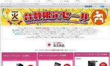 FRONTIERでSSD搭載タワーPCが5万円台など台数限定セール実施中(2/6まで)