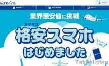 HISモバイル誕生、国内は月額945円~/海外1日500円の格安SIMサービス