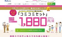 IIJmioコミコミセットを正式メニューとして発表、新たに2980円プランを追加・月額料金