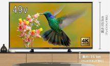 (終了)2/18限り、4K対応パナソニック49V型 液晶テレビVIERAが特選商品など値下げ中―Amazonタイムセール