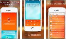通常1200円が0円に、音声をテキスト化『音声認識装置』などiOSアプリ値下げ中 2019/8/7