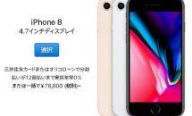 2/25まで、SB版iPhone 8/256GBモデルが月額788円(5分かけ放題/月1GB)に