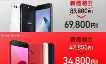 ASUSが最大2万円OFFの価格改定、ZenFone 4 Pro/Selfie Proが対象―ブラックは完売
