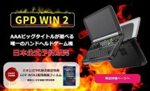 GPD WIN 2 日本公式予約販売スタート、価格と出荷時期・予約特典