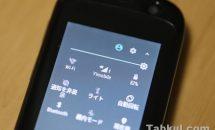 Jelly Proでワイモバイルを試す、APN設定 #格安SIMカード