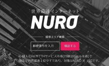 NURO 光、 最大10Gbpsと6Gbpsの新プラン発表―料金・提供開始時期
