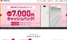 FREETEL、5.5型デュアルカメラ『REI 2 Dual』購入で7000円キャッシュバック開始