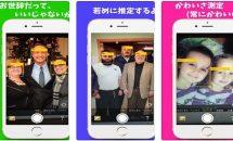 年齢を若めに表示する『よいしょカメラ』などが無料に、iPhone/iPadアプリセール 2018/3/6