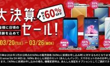 ASUS ZenFone 4 Maxが9700円など、NifMoが最大60%OFF大決算セール開始