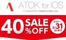日本語入力「ATOK」のiOS版/Android版が40%OFFセール中