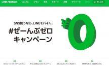 LINEモバイルが今夏よりソフトバンク回線MVNOサービス提供へ