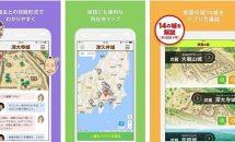 通常600円の歴史トラベル『ぽちっと東国の城』が360円など、Androidアプリ値下げセール 2018/4/9