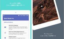 シャッター音を消す『サイレントモードPRO (カメラミュート)』などが0円に、Androidアプリ無料セール 2018/4/19