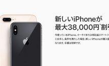 Apple、「iPhone下取りプログラム」を価格改定で減額ー最大3.8万円に