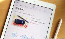 第6世代iPadとApple Pencilで手書き入力アプリ『MyScript Nebo』レビュー