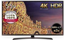 (終了)4/7限り、LG 55V型4K液晶テレビなどが値下げ中―Amazonタイムセール