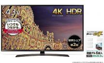 (終了)4/18限り、LG 43V型4K液晶テレビが特選商品で55800円など値下げ中―Amazonタイムセール