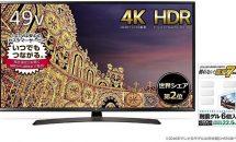 (終了)4/21限り、LG 49V型4K液晶テレビが特選商品など値下げ中―Amazonタイムセール