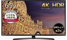 (終了)4/26限り、LG 65V型4K液晶テレビが特選商品など値下げ中―Amazonタイムセール