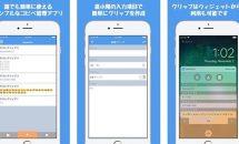 通常120円のクリップボード管理『らくコピ』などiOSアプリ値下げ中 2018/12/24