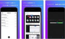 PC不要で着メロ作成『iPhone用着メロメーカー』などが無料に、iOSアプリ値下げ情報 2018/4/6