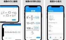 人気の手書きノート技術を計算に『MyScript Calculator』が240円など、iOSアプリ値下げ情報 2018/5/23