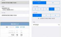 期間を計算『TimeSpanCalc』などが無料に、iOSアプリ値下げ情報 2018/4/21
