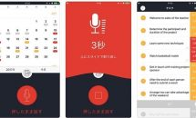 録音した声で通知できる『タスク – リマインダー PRO』などが無料に、iOSアプリ値下げ情報 2018/4/30
